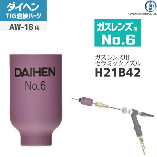 【TIG溶接部品】ダイヘン ガスレンズ用ノズル No.6 H21B42 TIGトーチ 【AW-18用】