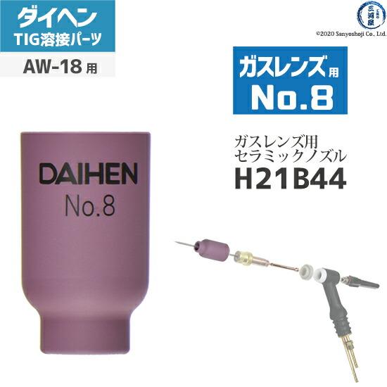 【TIG溶接部品】ダイヘン ガスレンズ用ノズル No.8 H21B44 TIGトーチ AW-18