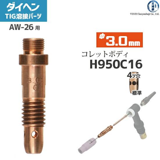 【TIG溶接部品】ダイヘン コレットボディ φ3.0mm H950C16 TIGトーチ 【AW-26用】