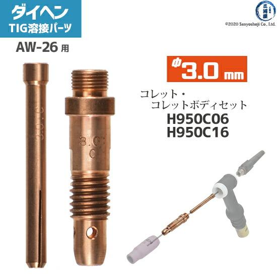 【TIG溶接部品】ダイヘン φ3.0mm用 コレット H950C06 と コレットボディ H950C16 セット TIGトーチ 【AW-26用】