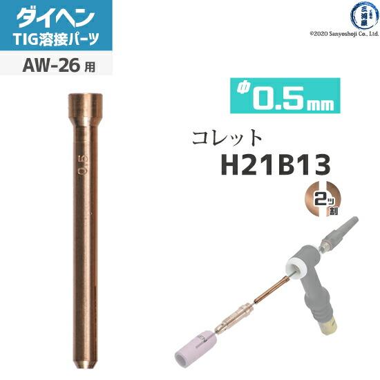 【TIG溶接部品】ダイヘン コレット φ0.5mm H21B13 TIGトーチ 【AW-26用】