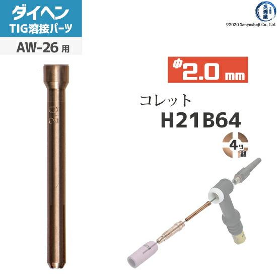 【TIG溶接部品】ダイヘン純正 コレット4ツ割 φ2.0mm H21B64 TIGトーチ 【AW-26用】