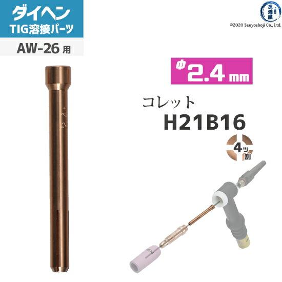 【TIG溶接部品】ダイヘン純正 コレット4ツ割 φ2.4mm H21B16 TIGトーチ 【AW-26用】