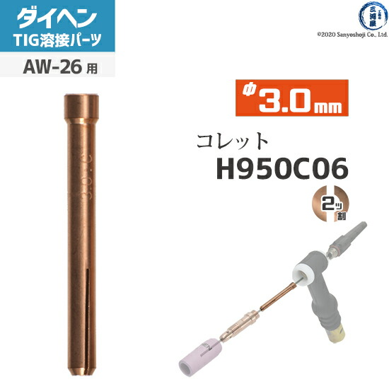 【TIG溶接部品】ダイヘン コレット φ3.0mm H950C06 TIGトーチ 【AW-26用】