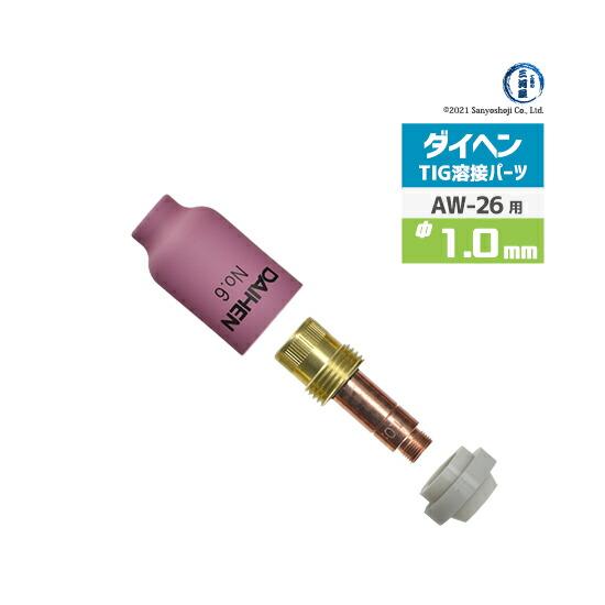 【TIG部品】ダイヘン ガスレンズセット φ1.0mm 【AW-26用】