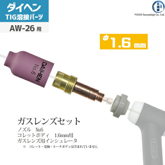 【TIG部品】ダイヘン ガスレンズセット φ1.6mm 【AW-26用】