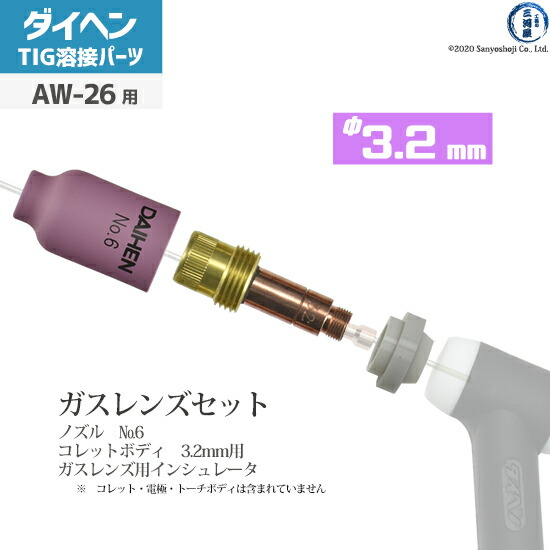 【TIG部品】ダイヘン ガスレンズセット φ3.2mm 【AW-26用】