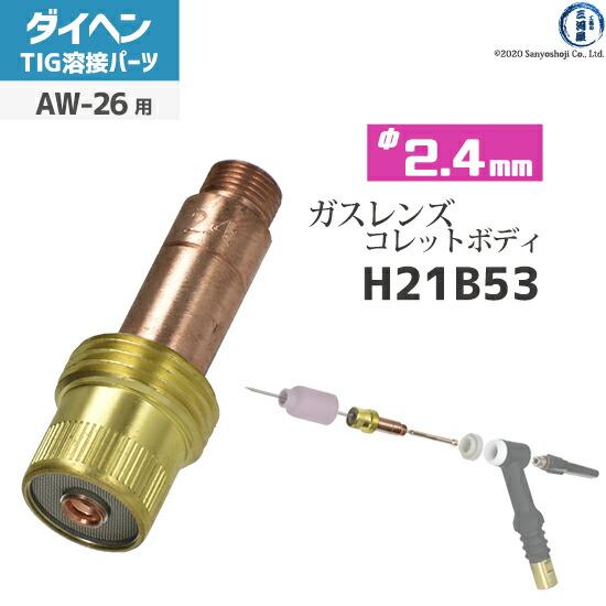 【TIG溶接部品】ダイヘン ガスレンズ用コレットボディ φ2.4mm H21B53 TIGトーチ 【AW-26用】