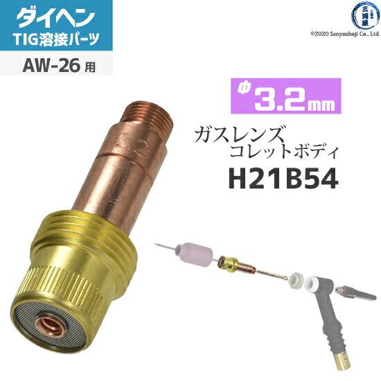 【TIG溶接部品】ダイヘン ガスレンズ用コレットボディ φ3.2mm H21B54 TIGトーチ 【AW-26用】