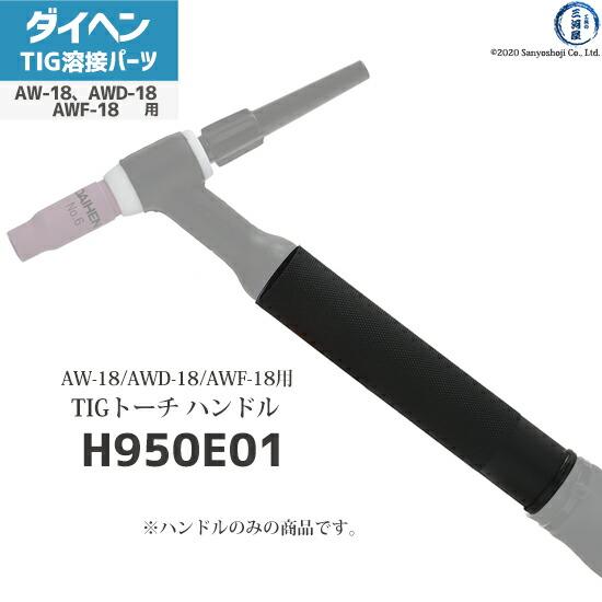 ダイヘンTIG溶接ト—チハンドルAW-18とAWD-18用H950E01