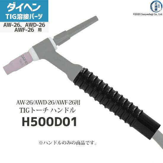 ダイヘンTIG溶接トーチハンドルAW-26、AWD-26用H500D01