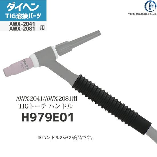 ダイヘン純正 空冷TIGトーチ AWX-2081用ハンドル H979E01 (DAIHEN)