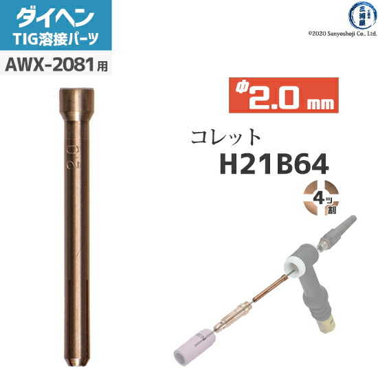 【TIG溶接部品】ダイヘン純正 コレット4ツ割 φ2.0mm H21B64 TIGトーチ 【AWX-2081用】