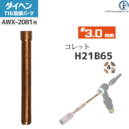 【TIG溶接部品】ダイヘン純正 コレット4ツ割 φ3.0mm H21B65 TIGトーチ 【AWX-2081用】