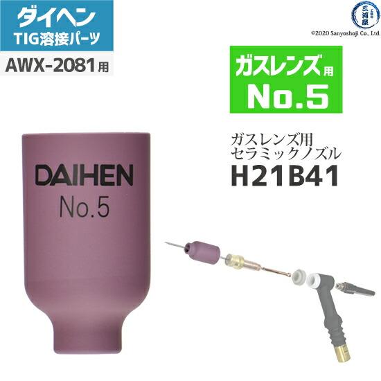 【TIG溶接部品】ダイヘン ガスレンズ用ノズル No.5 H21B41 TIGトーチ 【AWX-2081用】