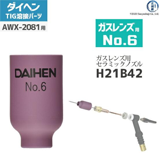 【TIG溶接部品】ダイヘン ガスレンズ用ノズル No.6 H21B42 TIGトーチ 【AWX-2081用】