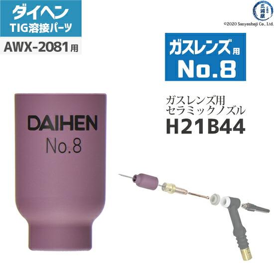 【TIG溶接部品】ダイヘン ガスレンズ用ノズル No.8 H21B44 TIGトーチ AWX-2081