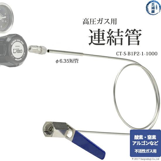 田中 高圧ガス用連結管 CT-S-B1P2-1-1000