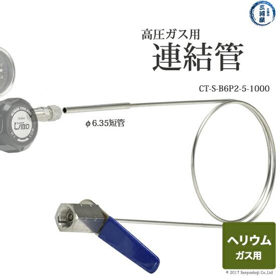 日酸TANAKA ヘリウムガス用連結管 CT-S-B6P2-5-1000 変換継手付き(W20.9-14(L)-φ1/4