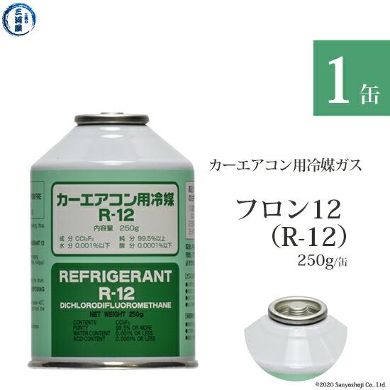 カーエアコン用冷媒ガスフロン12 250g缶 1缶