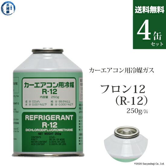 カーエアコン用冷媒ガスフロン12 250g缶 4缶 送料無料セット