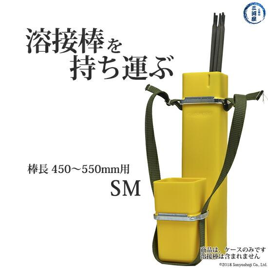 溶接棒携帯ケース ケースワーカー SM L450~550mm用