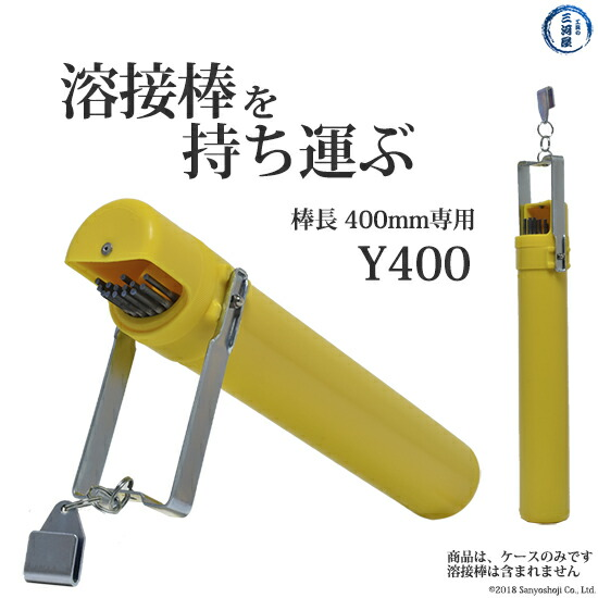 溶接棒携帯用ケースケースワーカーY400