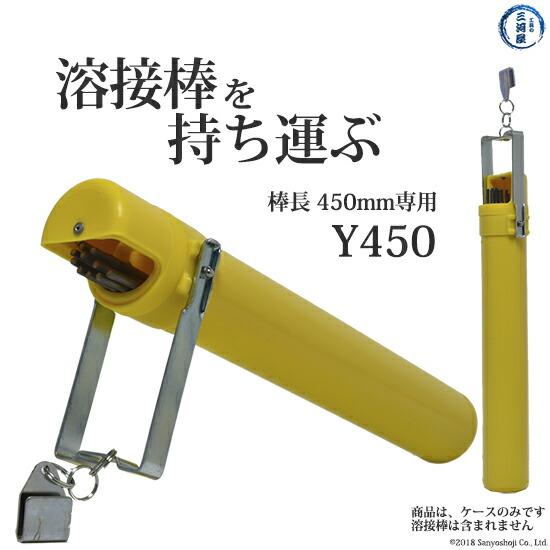 溶接棒携帯用ケースケースワーカーY450