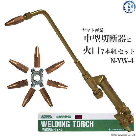 ヤマト中型溶接器本体と火口セットN-YW-4 281-6024