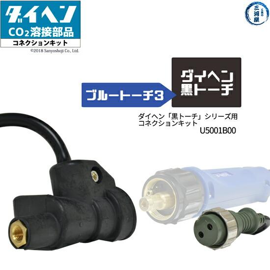 ダイヘン「黒トーチ」シリーズ用コネクションキットU5001B00