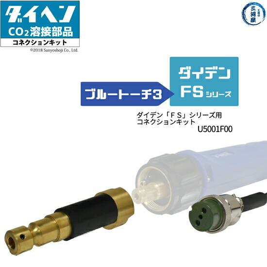 ダイヘン ダイデン「FS」シリーズ用コネクションキット U5001F00 半自動トーチ変換アダプタ