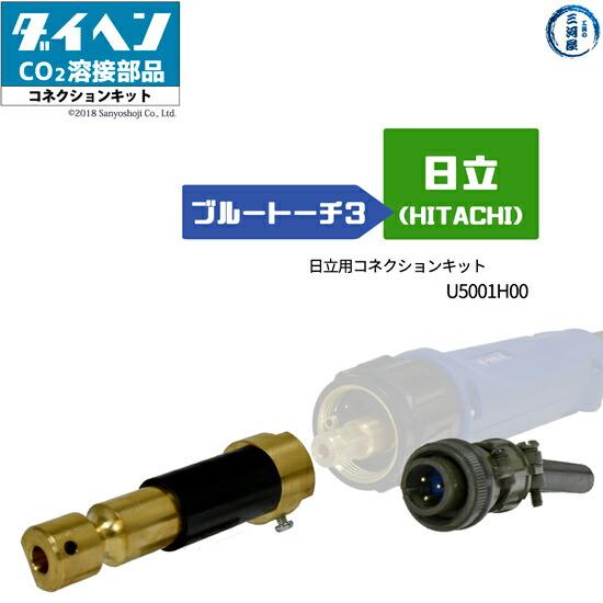 日立用コネクションキットU5001H00
