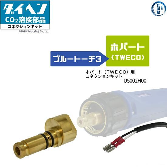 ダイヘン ホバート(TWECO)用コネクションキット U5002H00 半自動トーチ変換アダプタ