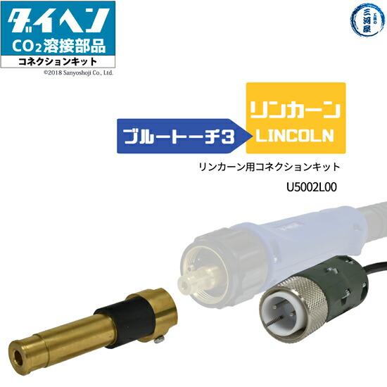 リンカーン用コネクションキットU5002L00