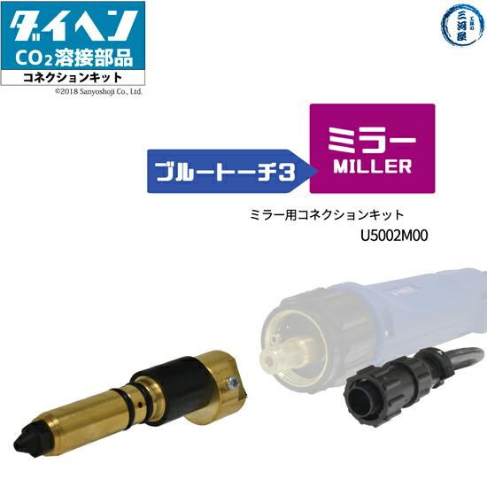 ダイヘン Miller用コネクションキット U5002M00 半自動トーチ変換アダプタ
