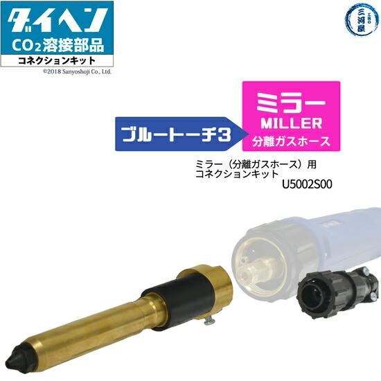 ミラー(分離ガスホース)用コネクションキットU5002S00