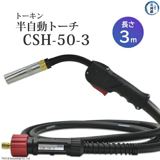 トーキン高使用率タイプ半自動トーチCSH-50-3
