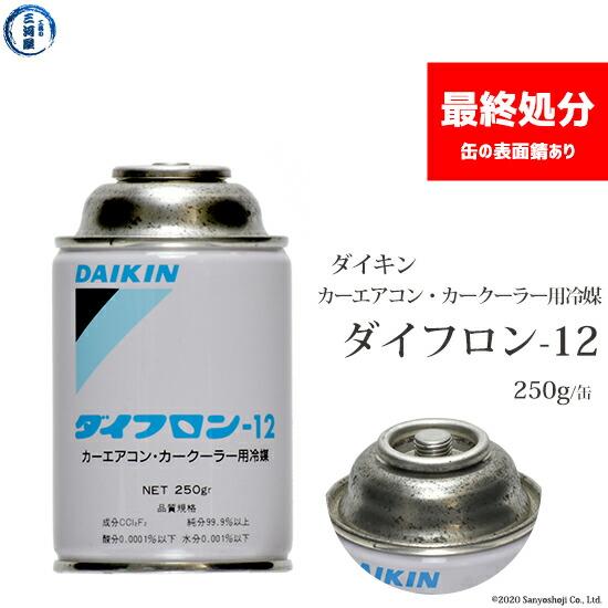 ダイキンカーエアコン・カークーラー用冷媒ダイフロン12アウトレット