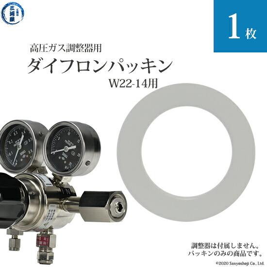 高圧ガス圧力調整器用ダイフロンパッキン1枚