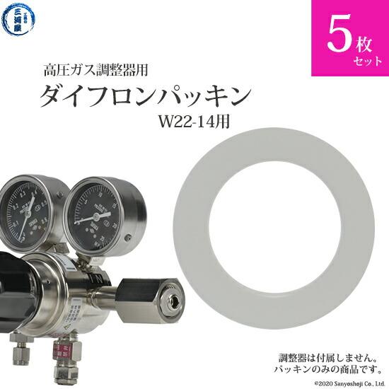 高圧ガス圧力調整器用ダイフロンパッキン5枚