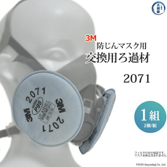 3M 防じんマスク用 ろ過材(フィルタRL2規格) 2071 1組