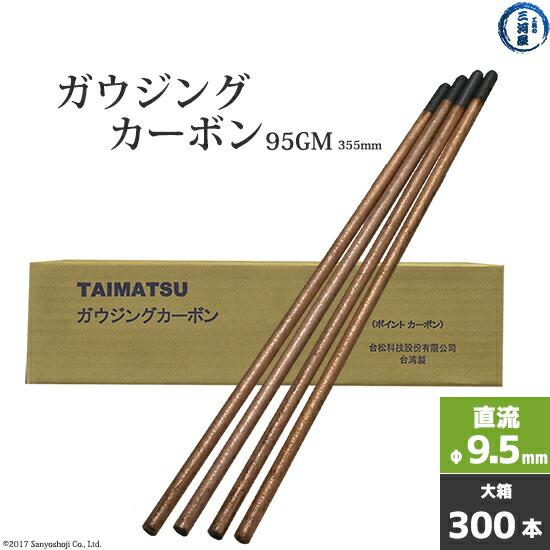 TAIMATSU ガウジングカーボン 直流用 95GM φ9.5×355mm 大箱300本
