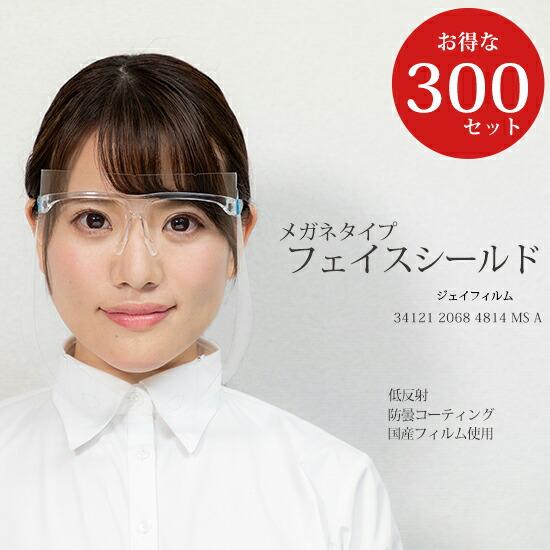 ジェイフィルム メガネタイプ フェイスシールド GTF-W 300個