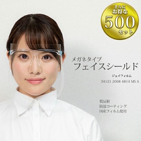 ジェイフィルム メガネタイプ フェイスシールド GTF-W 500個