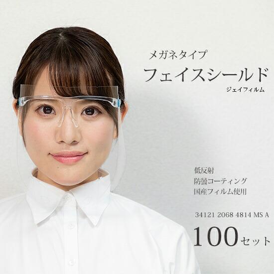 ジェイフィルム メガネタイプ フェイスシールド GTF-W 100個