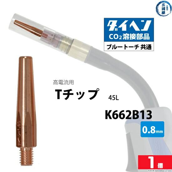 高電流用Tチップ φ0.8mm K662B13 バラ売り1本
