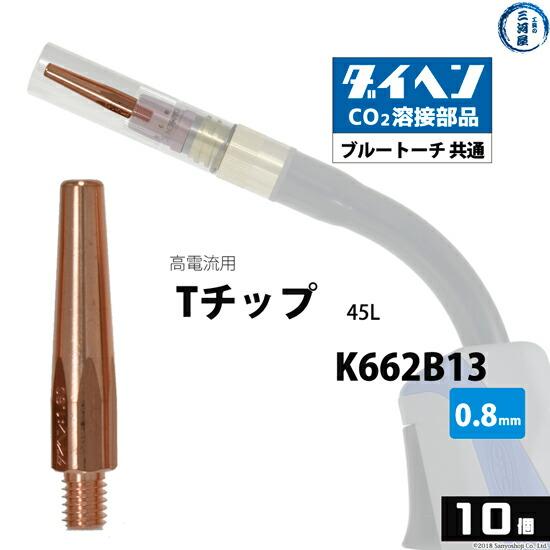 ダイヘン 高電流・高使用率用 Tチップ φ0.8mm K662B13 10本/箱