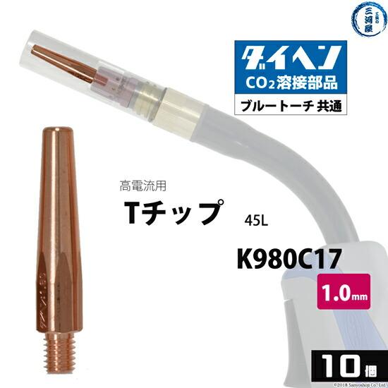 高電流用Tチップ φ1.0mm K980C1710本/箱