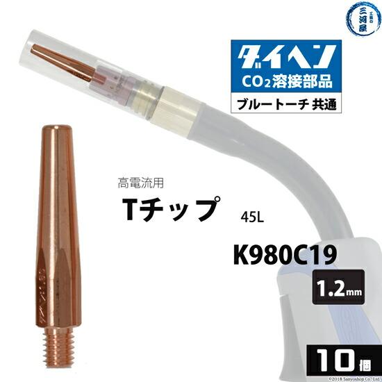 高電流用Tチップ φ1.2mm K980C19 10本/箱
