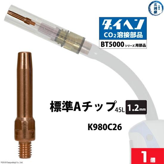 ダイヘン 純正 BT5000シリーズ Aチップ φ1.2mm K980C26 バラ売り1本